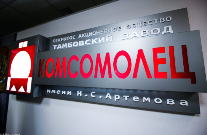 музей завода комсомолец тамбов